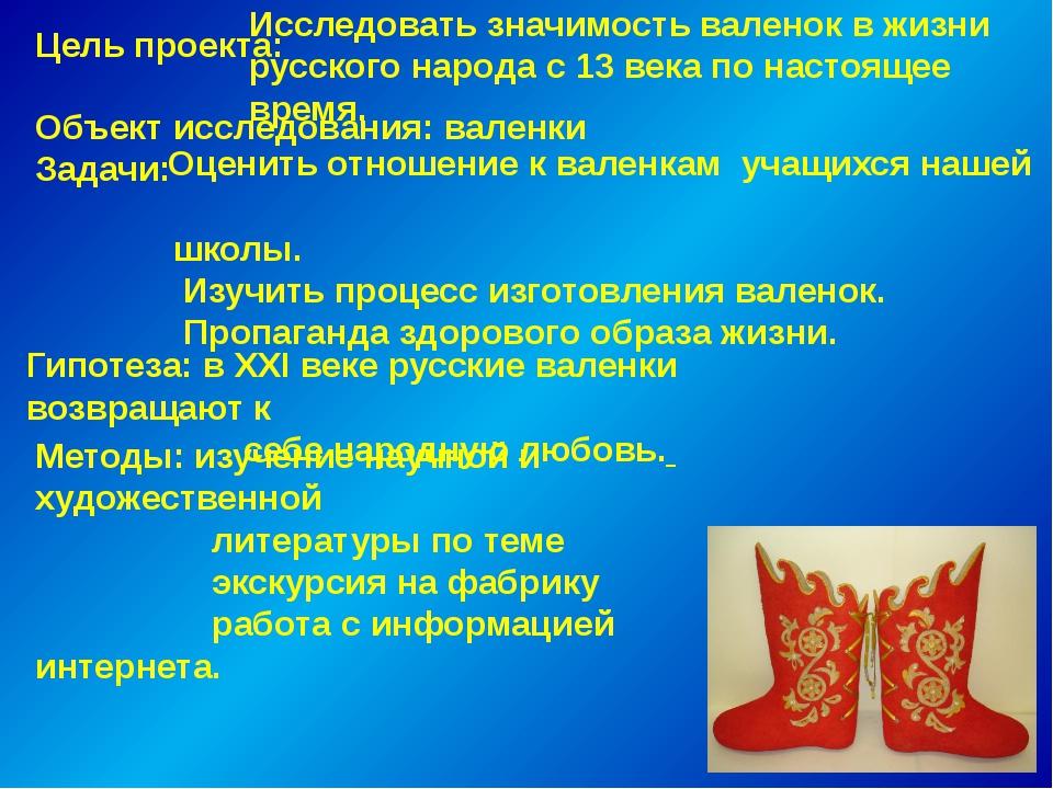 Цель проекта: Исследовать значимость валенок в жизни русского народа с 13 век...