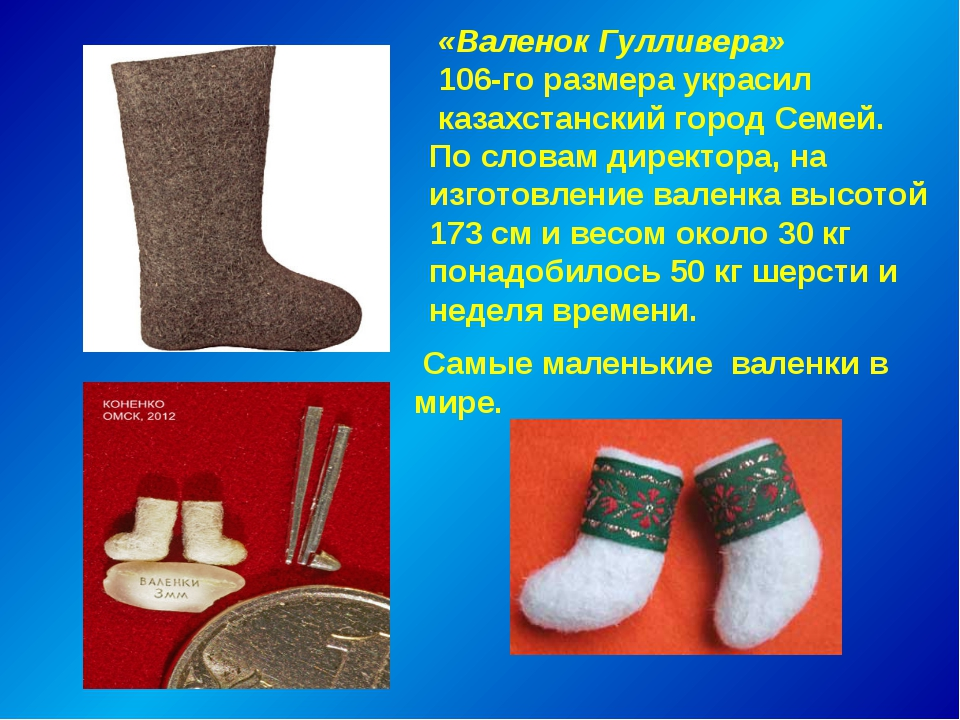 «Валенок Гулливера» 106-го размера украсил казахстанский город Семей. По сло...