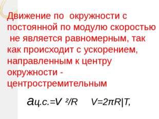 Практическая работа №3 «Решение задач на движение по окружности» Движение по