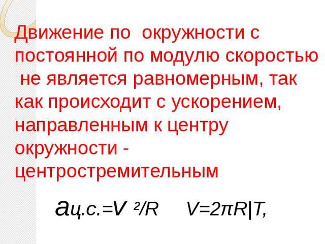 Практическая работа №3 «Решение задач на движение по окружности» Движение по...