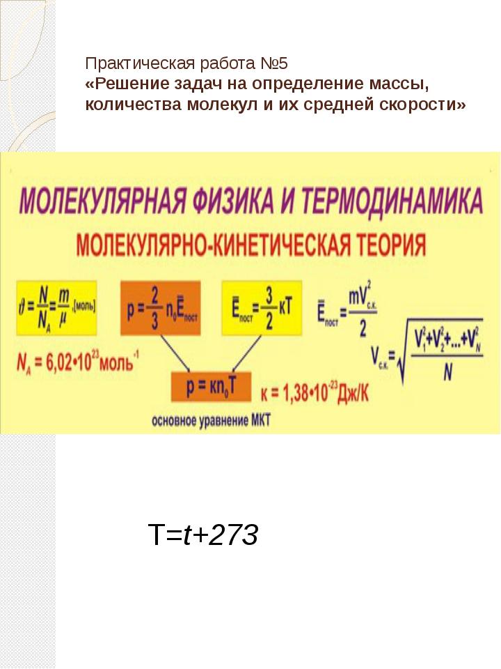 Практическая работа №5 «Решение задач на определение массы, количества молеку...