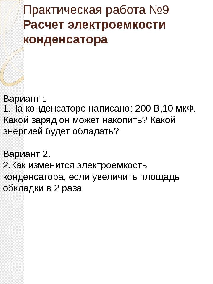 Практическая работа №9 Расчет электроемкости конденсатора На конденсаторе нап...