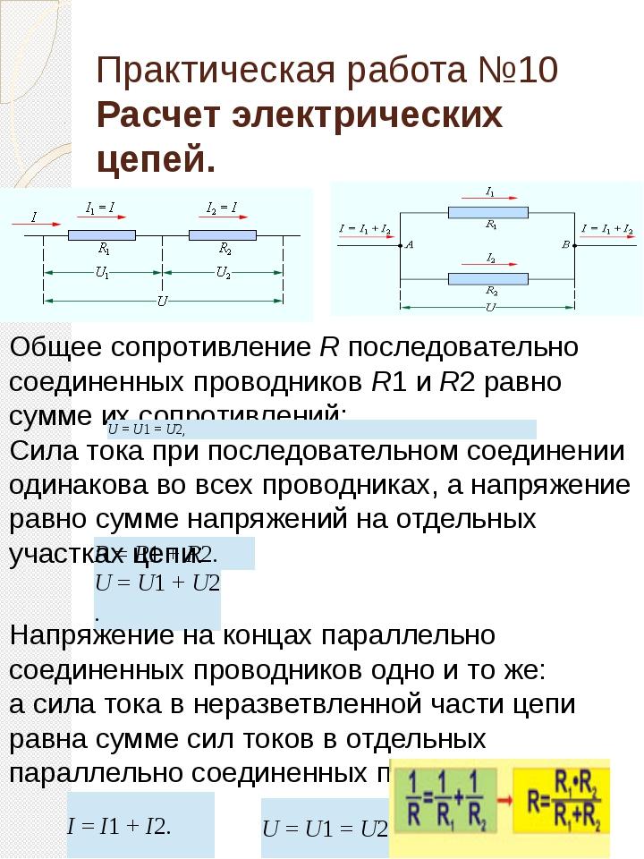 Практическая работа №10 Расчет электрических цепей. Общее сопротивлениеRпос...