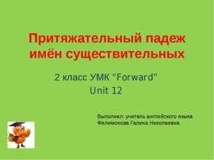 """Притяжательный падеж имён существительных 2 класс УМК """"Forward"""" Unit 12 Выпол"""