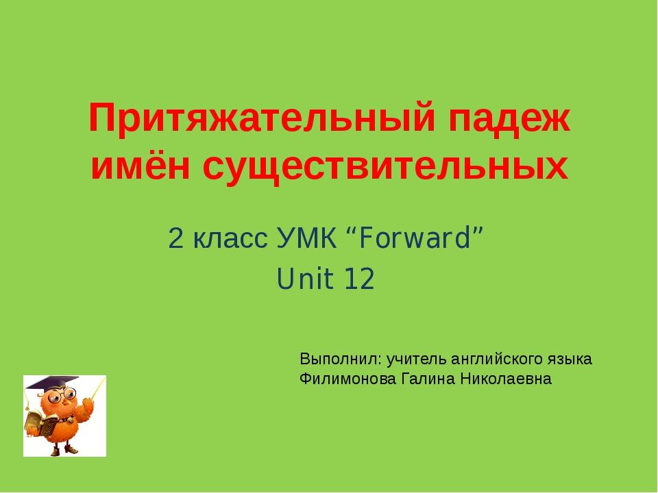 """Притяжательный падеж имён существительных 2 класс УМК """"Forward"""" Unit 12 Выпол..."""