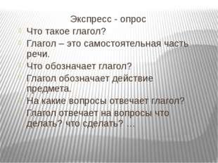 Экспресс - опрос Что такое глагол? Глагол – это самостоятельная часть речи. Ч