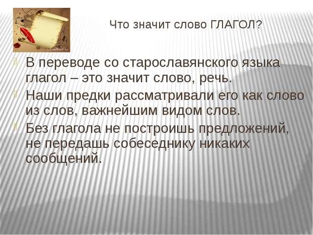 Что значит слово ГЛАГОЛ? В переводе со старославянского языка глагол – это зн...