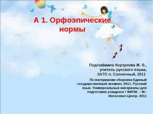 А 1. Орфоэпические нормы Подготовила Корзунова Ж. В., учитель русского языка,
