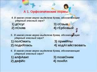 А 1. Орфоэпические нормы 4. В каком слове верно выделена буква, обозначающая