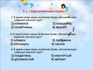 А 1. Орфоэпические нормы 7. В каком слове верно выделена буква, обозначающая