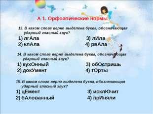 А 1. Орфоэпические нормы 13. В каком слове верно выделена буква, обозначающая