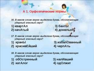 А 1. Орфоэпические нормы 16. В каком слове верно выделена буква, обозначающая