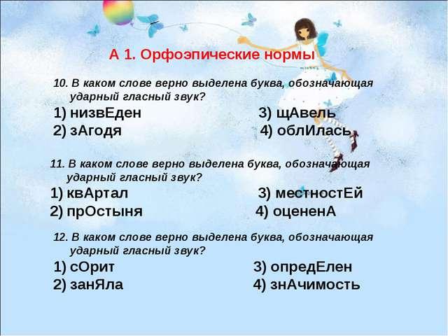 А 1. Орфоэпические нормы 10. В каком слове верно выделена буква, обозначающая...