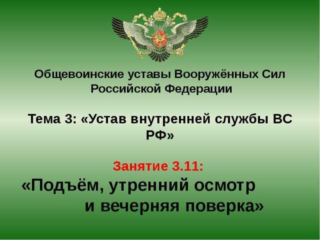 Общевоинские уставы Вооружённых Сил Российской Федерации Тема 3: «Устав внут...
