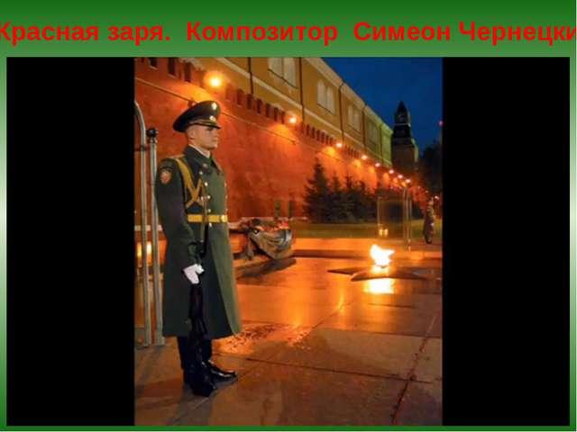 Красная заря. Композитор Симеон Чернецкий