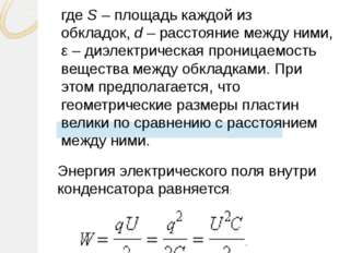 Электроемкость плоского конденсатора равна: гдеS– площадь каждой из обклад
