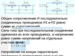 Практическая работа №10 Расчет электрических цепей. Общее сопротивлениеRпос
