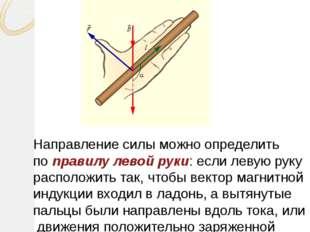 Практическая работа №11 Применение правил правой и левой руки для определения