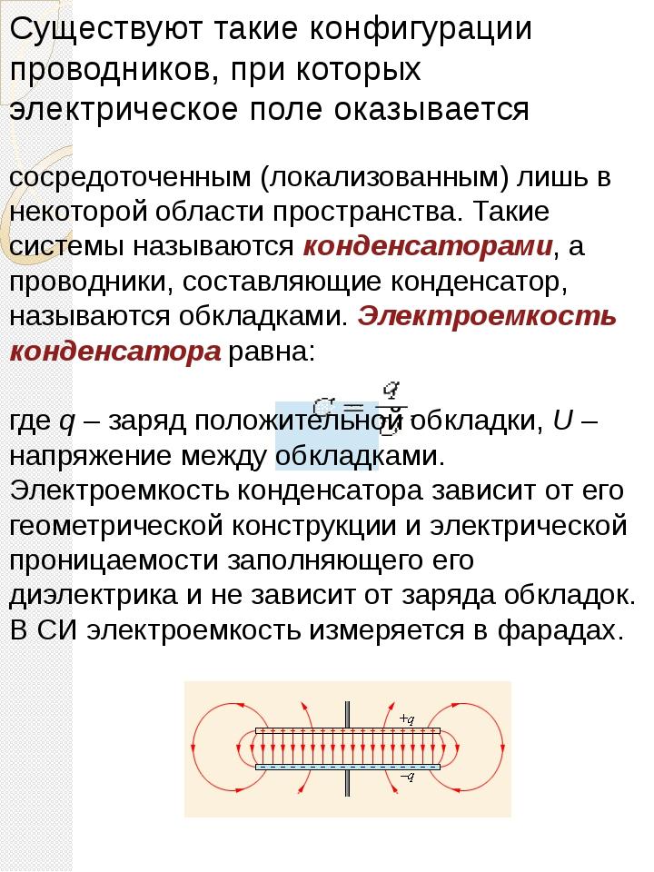 Существуют такие конфигурации проводников, при которых электрическое поле ок...