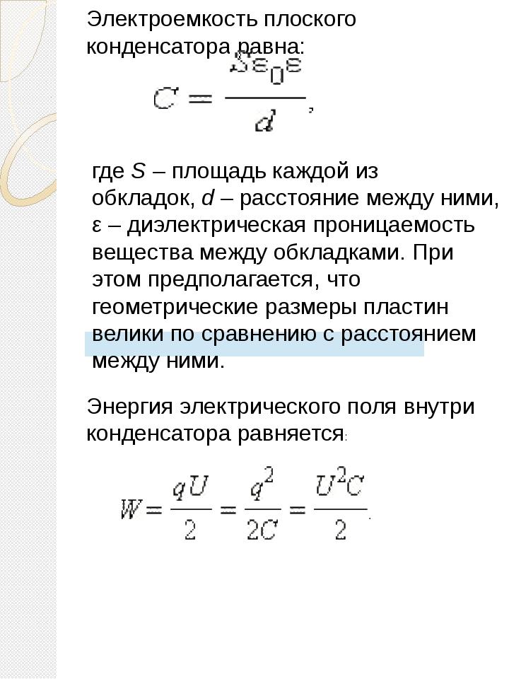 Электроемкость плоского конденсатора равна: гдеS– площадь каждой из обклад...