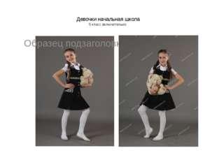 Девочки начальная школа 5 класс включительно