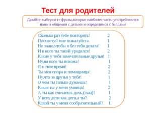 Тест для родителей Давайте выберем те фразы,которые наиболее часто употребляю