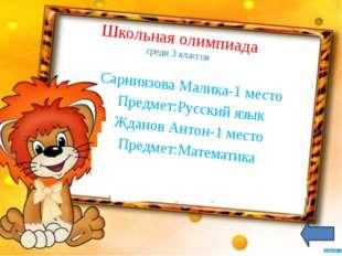 Школьная олимпиада среди 3 классов Сарниязова Малика-1 место Предмет:Русский
