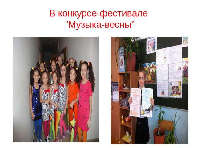 "В конкурсе-фестивале ""Музыка-весны"""