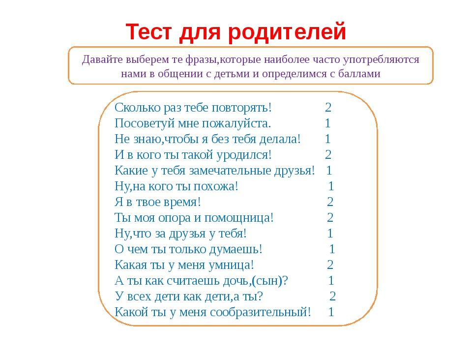 Тест для родителей Давайте выберем те фразы,которые наиболее часто употребляю...