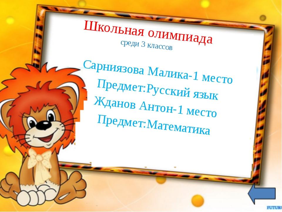 Школьная олимпиада среди 3 классов Сарниязова Малика-1 место Предмет:Русский...