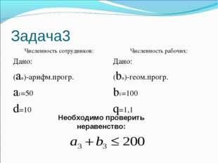 Задача3 Численность сотрудников: Дано: (an)-арифм.прогр. a1=50 d=10 Численнос
