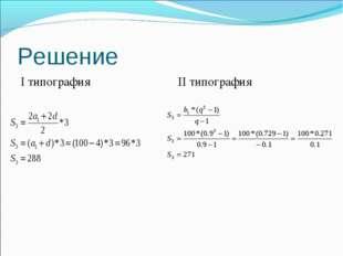 Решение I типография II типография
