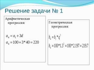 Решение задачи № 1 Арифметическая прогрессия: Геометрическая прогрессия: