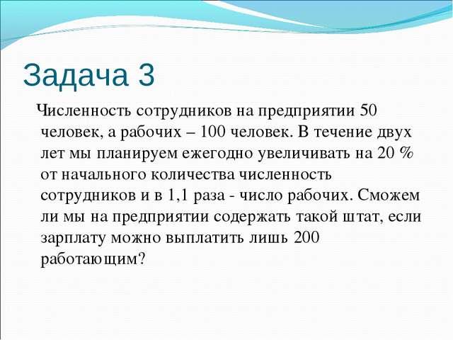 Задача 3 Численность сотрудников на предприятии 50 человек, а рабочих – 100 ч...