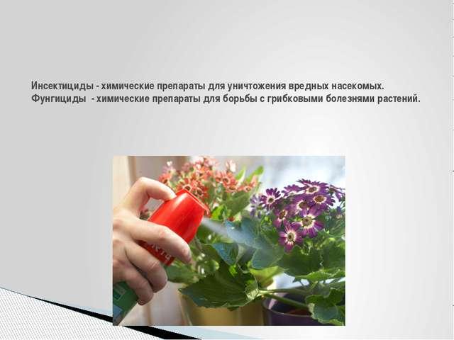 Инсектициды - химические препараты для уничтожения вредных насекомых. Фунгици...