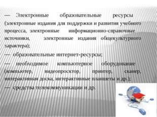 — Электронные образовательные ресурсы (электронные издания для поддержки и р