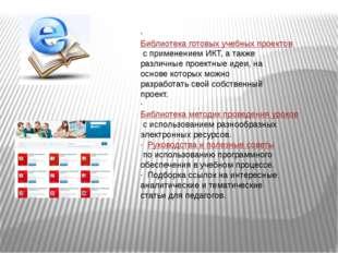 · Библиотека готовых учебных проектовс применением ИКТ, а также различные пр
