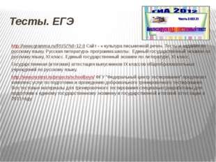 Тесты. ЕГЭ http://www.gramma.ru/RUS/?id=12.0Сайт- « культура письменной реч