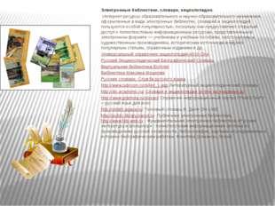 Электронные библиотеки, словари, энциклопедии. Интернет-ресурсы образовател