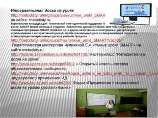 Интерактивная доска на уроке http://metodisty.ru/m/groups/view/umnye_uroki_SM