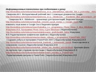 Информационные технологии при подготовке куроку http://metodisty.ru/m/videos