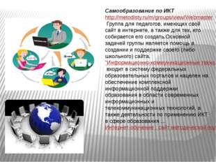 Самообразование по ИКТ http://metodisty.ru/m/groups/view/WebmasterГруппа для