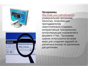 Программы http://web.uvic.ca/hrd/hotpot/) - универсальная программа-оболочка,