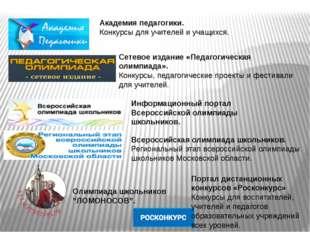 Академия педагогики. Конкурсы для учителей и учащихся. Сетевое издание «Педаг