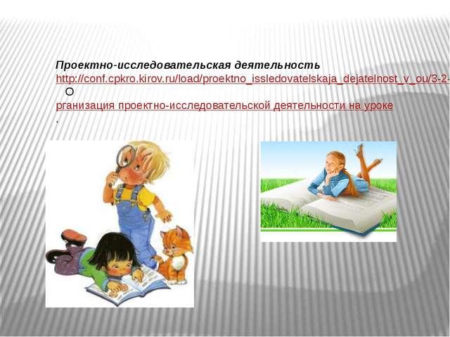 Проектно-исследовательская деятельность http://conf.cpkro.kirov.ru/load/proek...