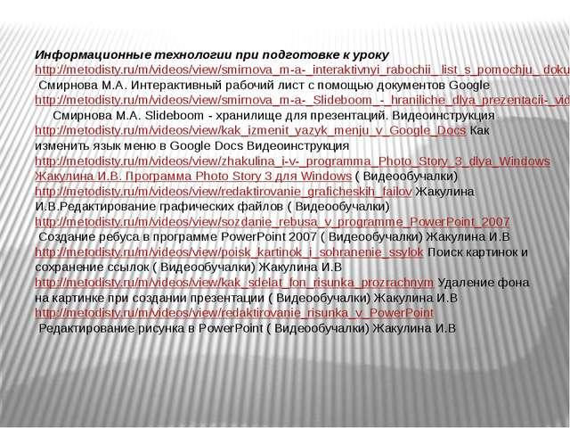 Информационные технологии при подготовке куроку http://metodisty.ru/m/videos...