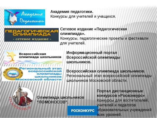 Академия педагогики. Конкурсы для учителей и учащихся. Сетевое издание «Педаг...