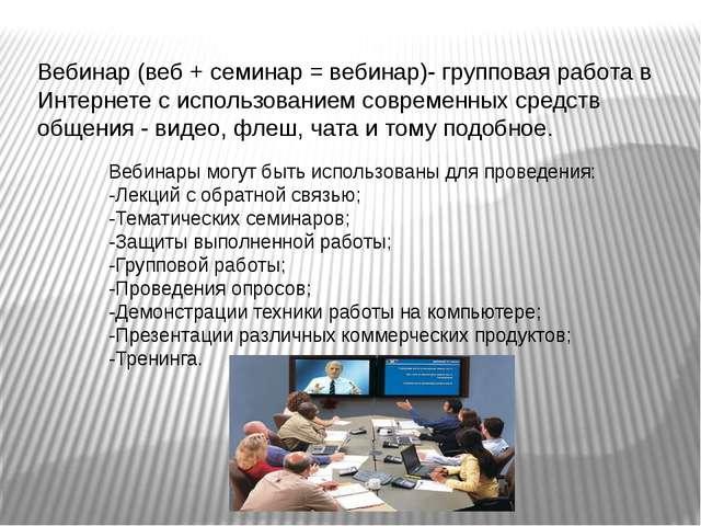 Вебинар (веб + семинар = вебинар)‑групповая работа в Интернете с использован...
