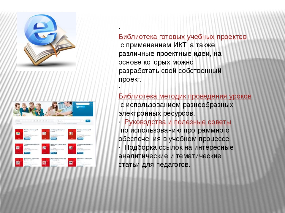 · Библиотека готовых учебных проектовс применением ИКТ, а также различные пр...