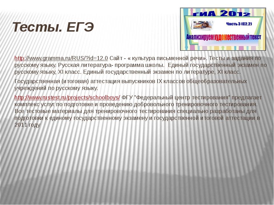 Тесты. ЕГЭ http://www.gramma.ru/RUS/?id=12.0Сайт- « культура письменной реч...
